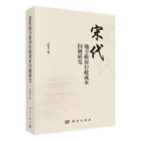 全新正版图书 宋代地方政府行政成本问题研究 王晓龙 科学出版社 9787030571717王维书屋