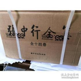 张中行全集 精装十四册