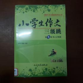 小学生作文三级跳(1-3辑)
