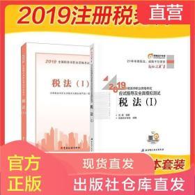 套装2本 税法一 2019税务师官方教材+东奥税务师轻一轻松过关1 税