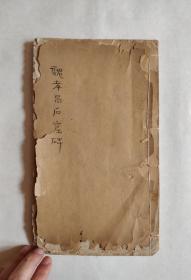 民国石印本:魏孝昌石窟碑【皇甫度造像】
