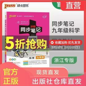 pass绿卡图书 2021新版学霸同步笔记初中科学九年级浙江专版辅导