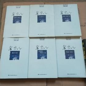 牟宗三文集(圆善论+道德的理想主义+名家与荀子+政道与治道+历史哲学+现象与物自身)6册合售