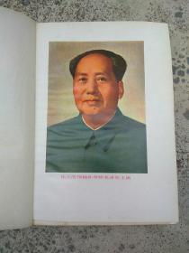 广西壮族自治区科学大会纪念册一本笔记本,有毛泽东及华国锋彩色图各一幅及三张语录