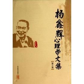 杨鑫辉心理学文集:第3卷