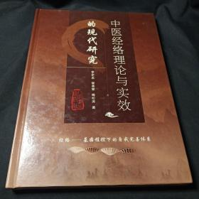 中医经络理论与实效的现代研究 (无盘)
