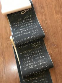 王羲之十七帖  郁冈斋墨妙。纸本大小28.94*365.36厘米。微喷印制。丝绸覆背高档装裱。装裱完成品长度约5.7米左右