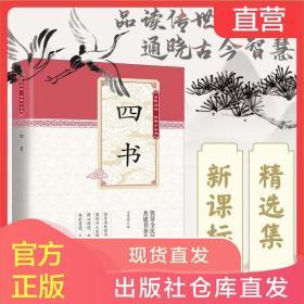 四书原文译文中华传统启蒙书学生三四五六年级语文新课标推荐读物
