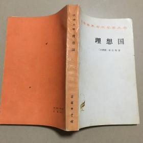 理想国     原版旧书内页有点划线