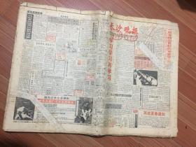 长沙晚报1994年7 月份 具体以图为准。