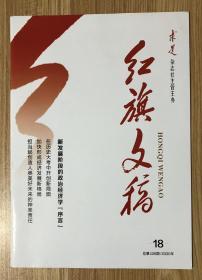 红旗文稿 2020年第18期 总第426期 CN11-4904/D 邮发代号:2-372