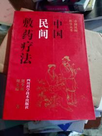 中国民间敷药疗法