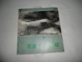 况达水墨画辑 汉英对照  AD3027-4