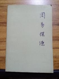 周易探源 【1版1印】