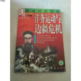 正版现货中国近代史通鉴:洋务运动与边疆危机47第三卷