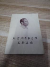 《纪念周恩来总理文物选编》e6