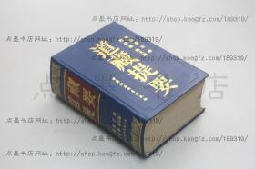 私藏好品《道藏提要》精装全一册 任继愈 主编  中国社会科学出版社1991年一版一印