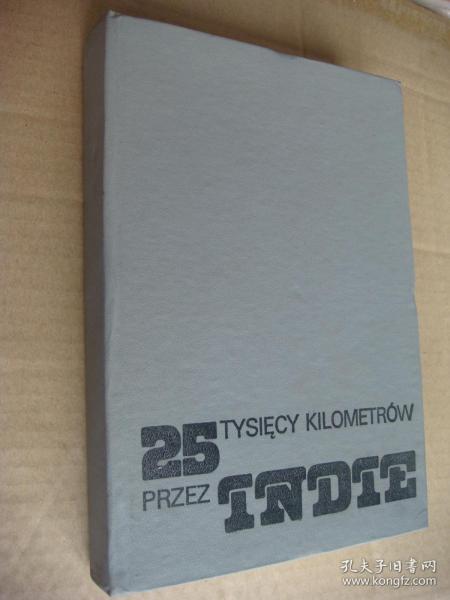 25 TYSIĘCY KILOMETRÓW PRZEZ INDIE 波兰语 布面精装16开大厚本 插图丰富,纸张厚.
