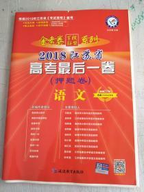 2018江苏省高考最后一卷语文