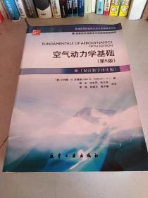 空气动力学基础(第5版 双语教学译注版)/普通高等院校航空航天双语教学用书