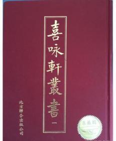喜咏轩丛书 (16开精装 全十一册 原箱装)