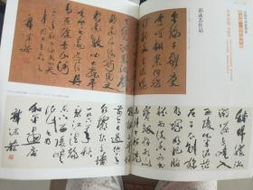 中国书法——郭沫若专题