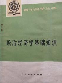 政治经济学基础知识   上册资本主义部  下册社会主义部分