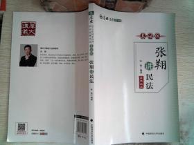 2019厚大法考张翔讲民法基础版