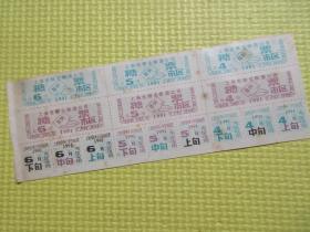 上海市糖业烟酒公司糖票 上海市蔬菜公司豆制品票   1991年