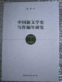 1919-1949-中国新文学史写作编年研究