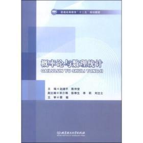 概率论与数理统计 赵德平 9787564084677 北京理工大学出版