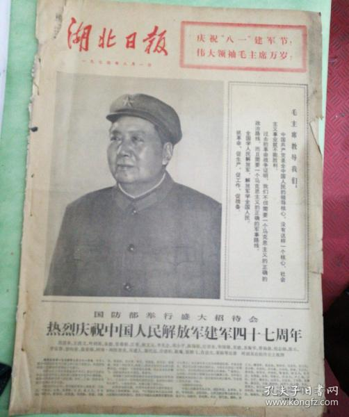 文革报纸~湖北日报,1974年8月1日(四开四版)有破损。热烈庆祝中国人民解放军建军47周年;越南北方许多地区早春稻获得好收成。