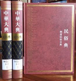 中华大典.民俗典.物质民俗分典(全三册)