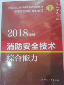 注册消防工程师资格考试辅导教材(三本合售)