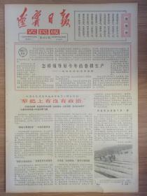 """文革报纸辽宁日报(农民版)1966年4月19日(4开四版)""""犁把上有没有政治?"""";毕世发:我是怎样转过弯的?;世界人民爱中国"""