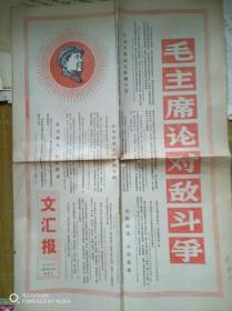文汇报(1968年6月12日,1张4版)
