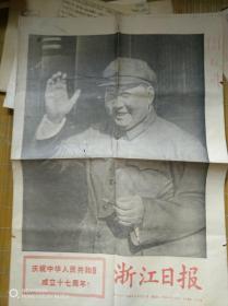 浙江日报(1966年10月1日,1张4版,第4版左上部有小剪缺)