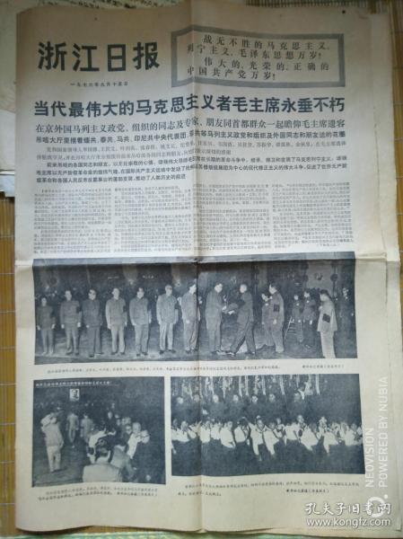 浙江日报(1976年9月15日)