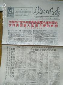 新安江风雷(1968年第32期)