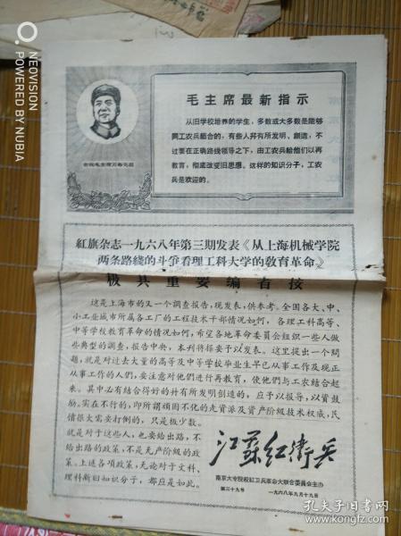 江苏红卫兵(1968年第39号)