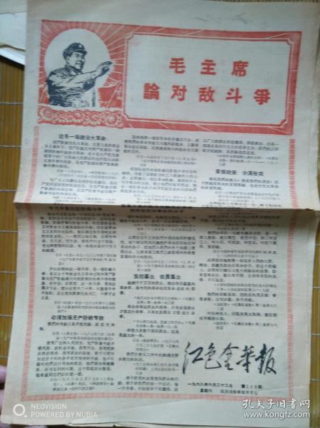 红色金华报(1968年6约22日,第115期)