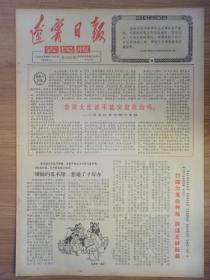 文革报纸辽宁日报(农民版)1966年4月26日(4开四版)春耕大忙就不能突出政治吗?讨论为革命种地 评选五好社员;两队相帮一对红;我们的朋友遍天下