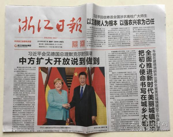 浙江日报 2019年 9月7日 星期六 今日4版 第25670期 邮发代号:31-1