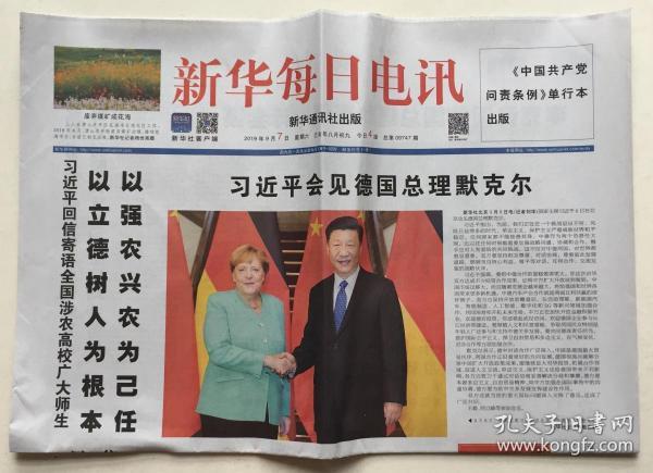 新华每日电讯 2019年 9月7日 星期六 今日4版 总第09747期 邮发代号:1-19