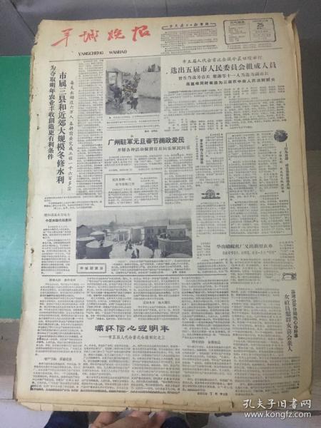 羊城晚报1962年12月25日(4开四版);选出五届市人民委员会组成人员;朝鲜农业飞速高涨。