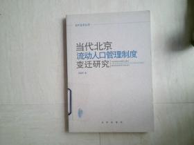 当代北京流动人口管理制度变迁研究