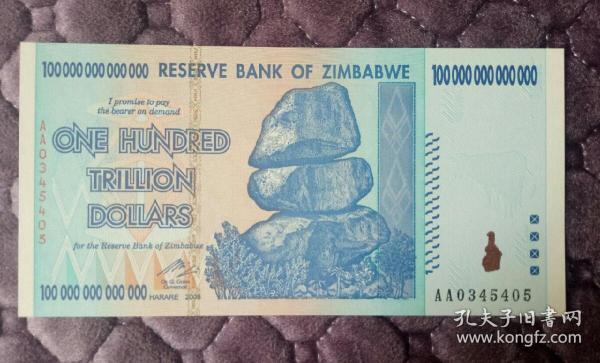 一百万亿纸币