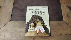 韩国原版绘本 纯韩文原版书 (编号346)