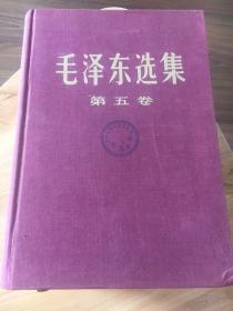 毛选5 毛泽东选集第五卷 精装