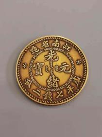 美品老金币光绪元宝江南省造库平七钱二分纯金币